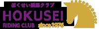 ほくせい乗馬クラブオフィシャルサイト|札幌及び近郊の方、乗馬体験実施中!